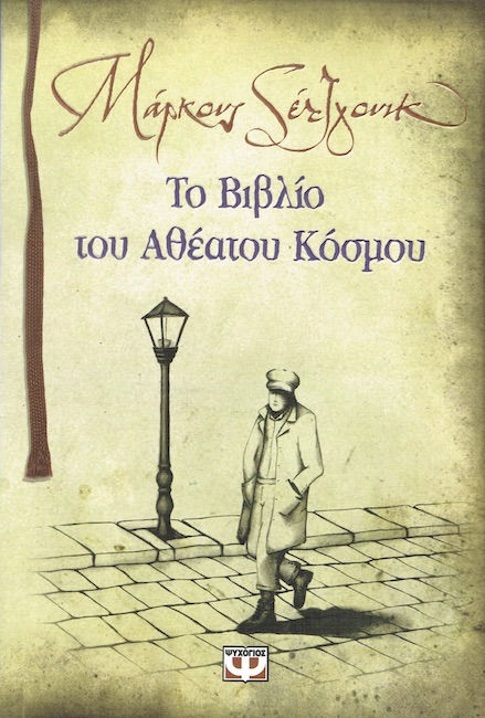 Greek cover of The Book of Dead Days showing man walking along old street.