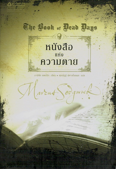 Thai edition of The Book of Dead Days showing old magical book in close up.