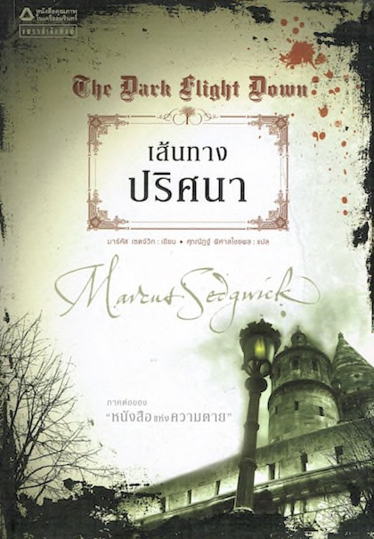 Thai cover of The Dark Flight Down showing old city walls.