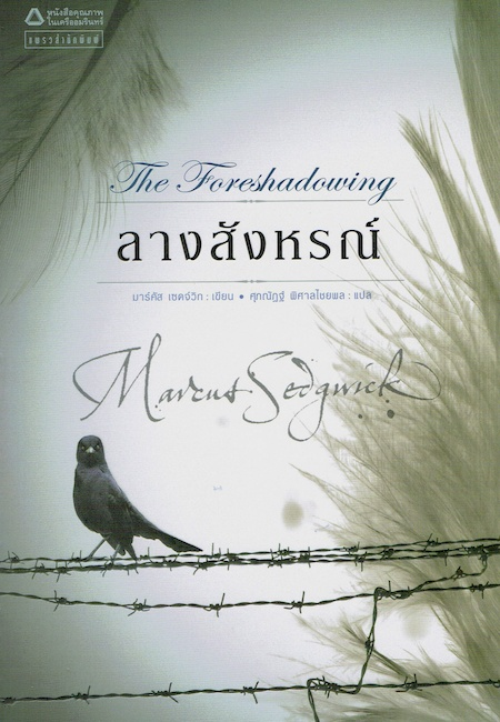 Thai edition of The Foreshadowing with raven sitting on barbed wire.