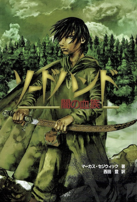 Japanese cover of My Swordhand Is Singing with young man drawing sword from scabbard.