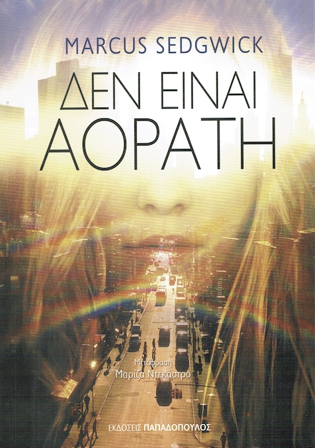 Greek cover of She Is Not Invisible with girl's face superimposed over Manhattan street.
