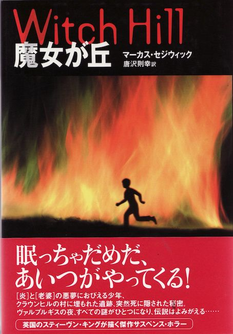 Japanese cover of Witch Hill with boy running across burning hillside.